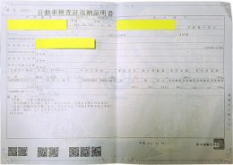 自動車検査証返納証明書(新)