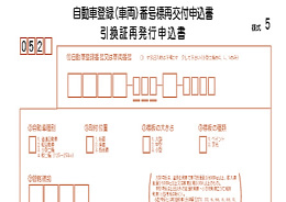 自動車登録(車両)番号標再交付申請書 引換証再発行申込書