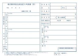 軽自動車届出書記入申告書