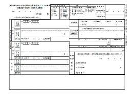 軽自動車税申告(報告)書兼標識交付申請書