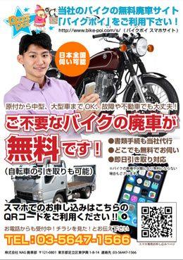 バイク廃車無料チラシ ネイキッドバイク編 日本全国お伺い版