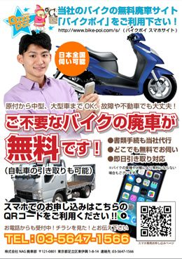 バイク廃車無料チラシ スクーター編 日本全国お伺い版
