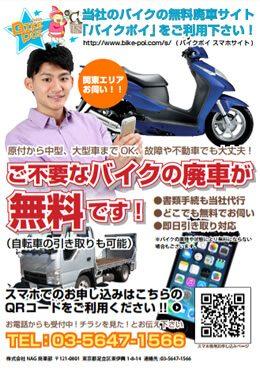 バイク廃車無料チラシ スクーター編 関東エリアお伺い版