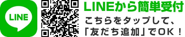 LINEから簡単受付